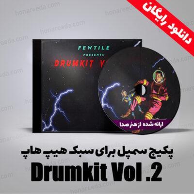 پکیج سمپل برای سبک هیپ هاپ Drumkit Vol.2