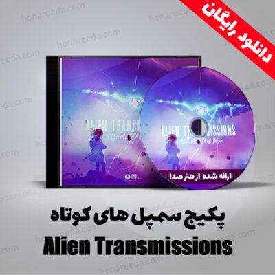 پکیج سمپل های کوتاه Alien Transmissions