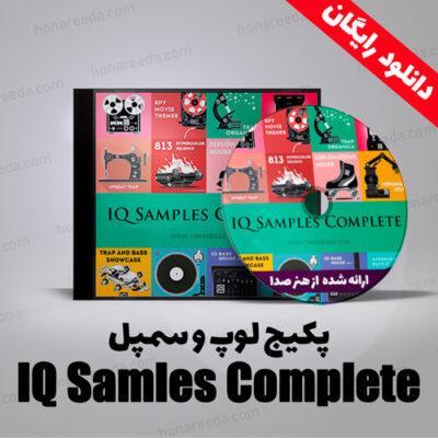 پکیج لوپ و سمپل IQ Samles Complete