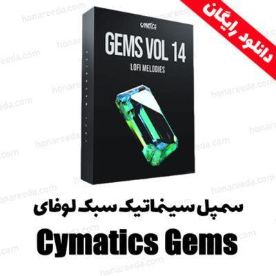 سمپل های سینماتیک سبک لوفای Cymatics Gams