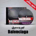 لوپ و سمپل Balenciaga