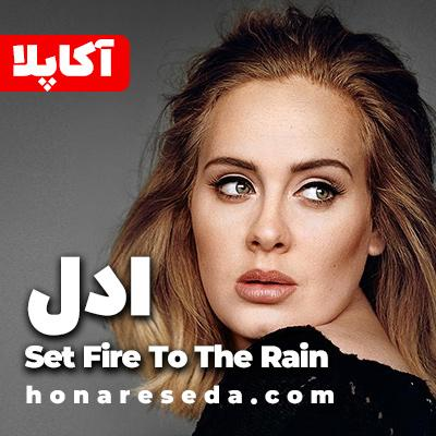 ادل - Set Fire To The Rain