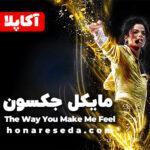 مایکل جکسون - The Way You Make Me Feel