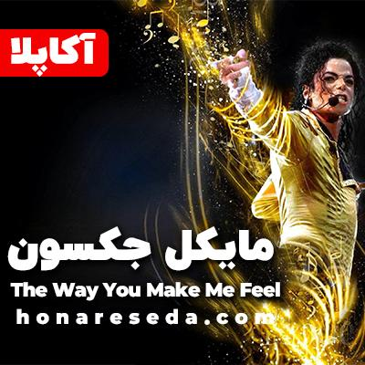 مایکل جکسون - The Way You Make Me Feel