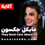 مایکل جکسون - They Dont Care About Us