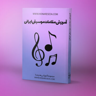 کتاب آموزش مقامات موسیقی ایرانی