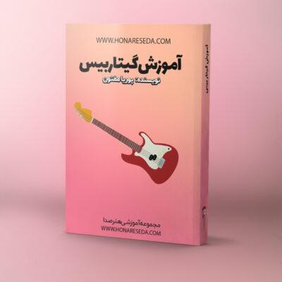 کتاب آموزش گیتار بیس