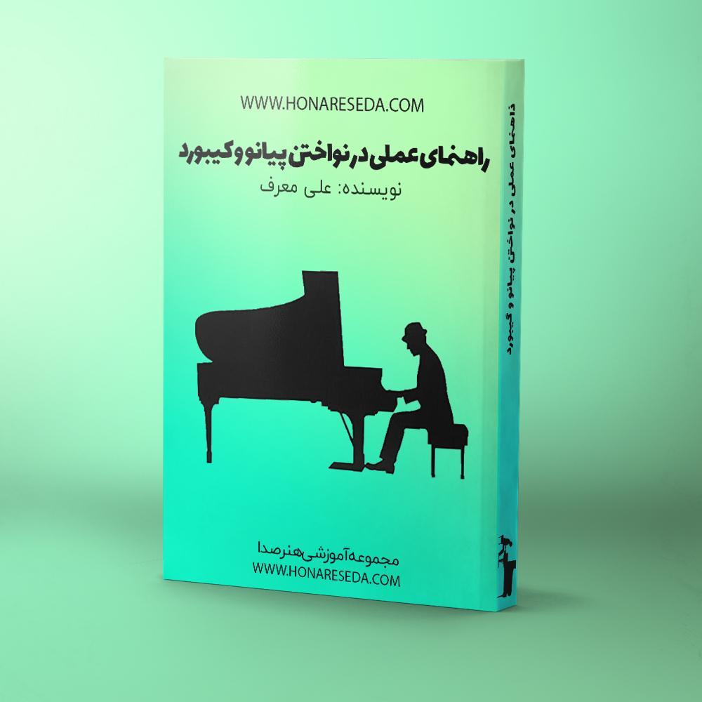 کتاب راهنمای عملی در نواختن کیبورد و پیانو