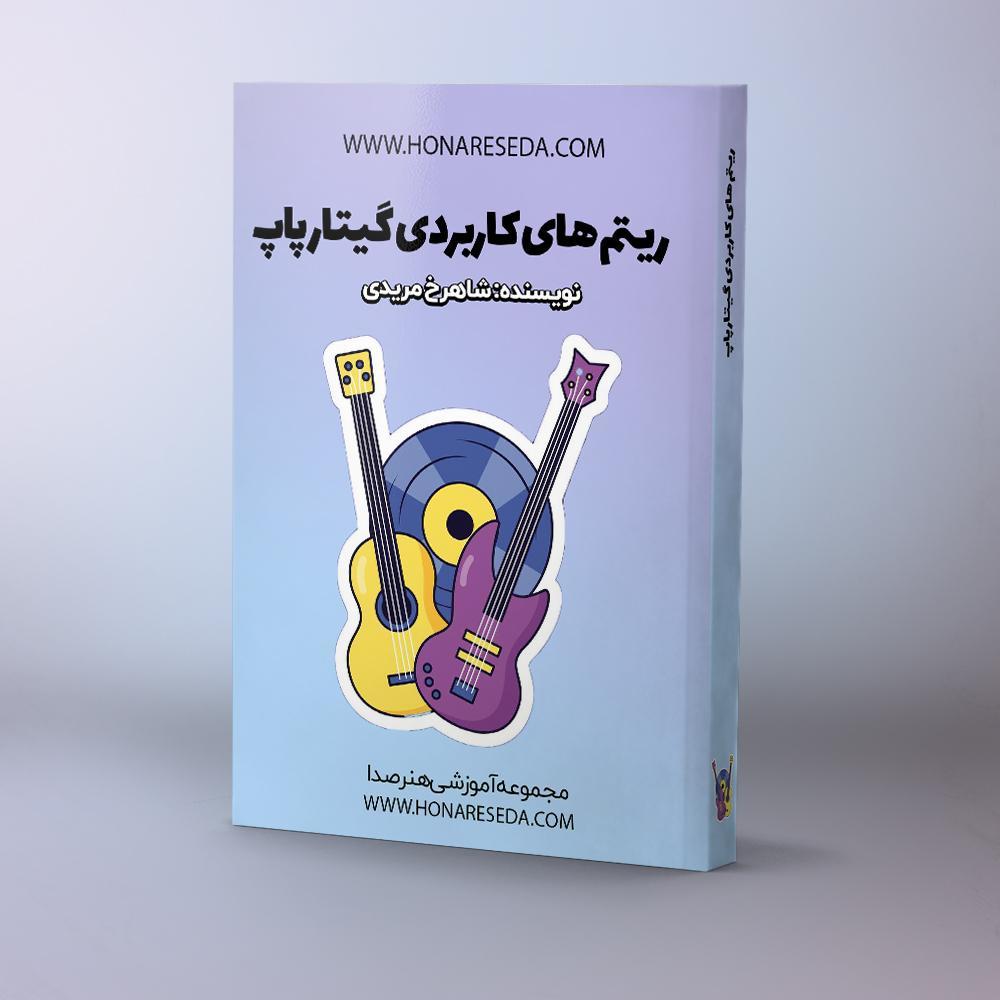 کتاب ریتم های کاربردی گیتار پاپ