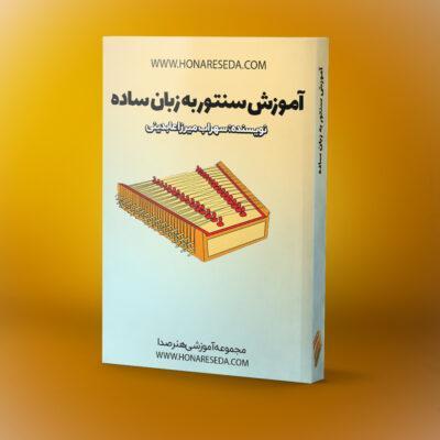 کتاب آموزش سنتور به زبان ساده و مبتدی