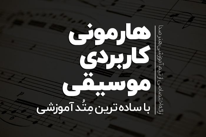 هارمونی به زبان ساده