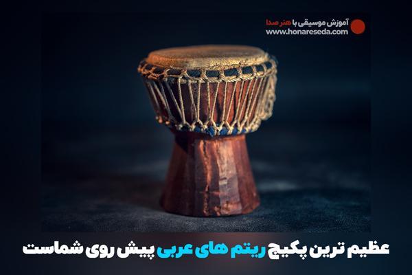 مجموعه ریتم عربی
