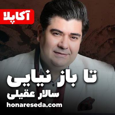 مسعود صادقلو - بی آرایش