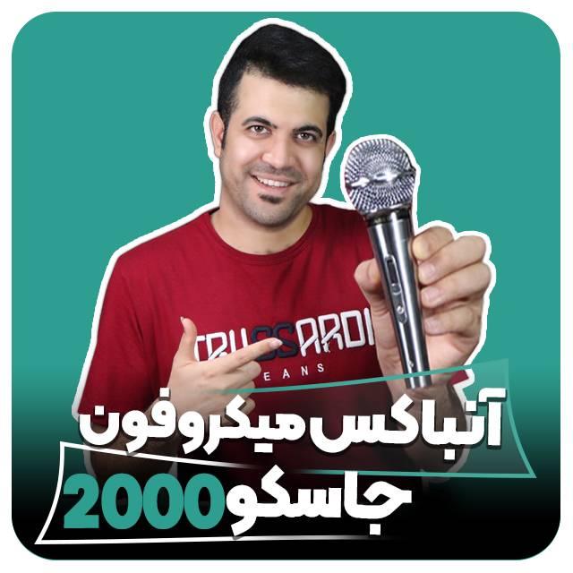آنباکس میکروفون جاسکو 2000