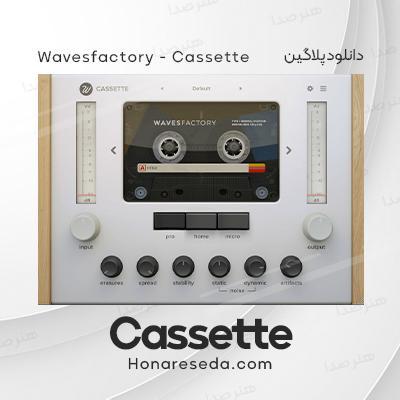 دانلود پلاگین Cassette