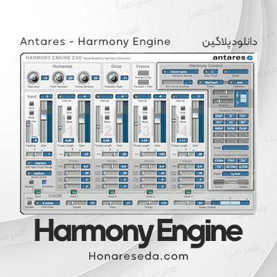 دانلود پلاگین Harmony Engine
