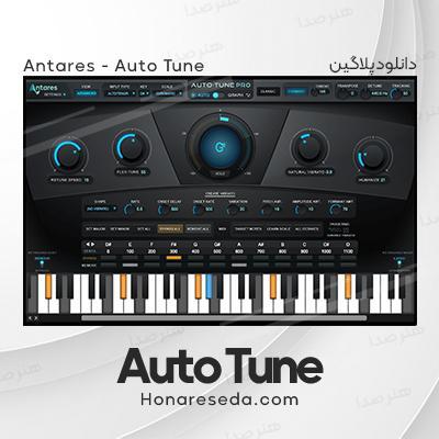 دانلود پلاگین Auto Tune