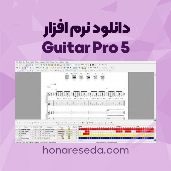 دانلود نرم افزار گیتار پرو
