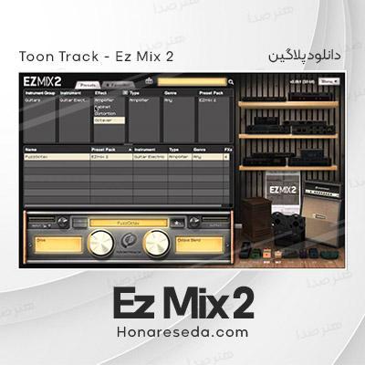 دانلود پلاگین 2 Ez Mix