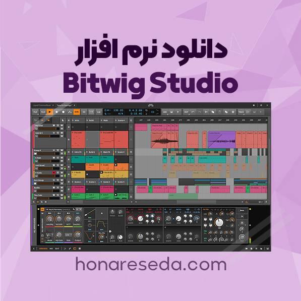 دانلود نرم افزار Bitwig Studio