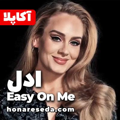 ادل - Easy On Me